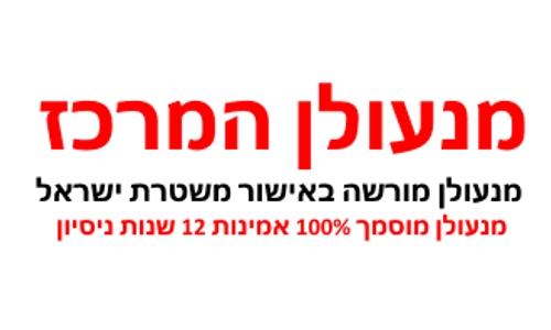 מנעולן בתל אביב